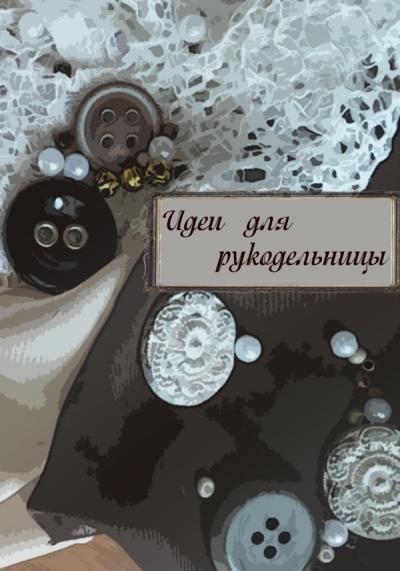 Дизайн обложки книги | «Идеи для рукодельницы»