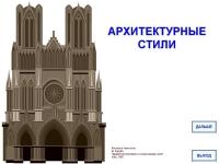 Архитектурные стили