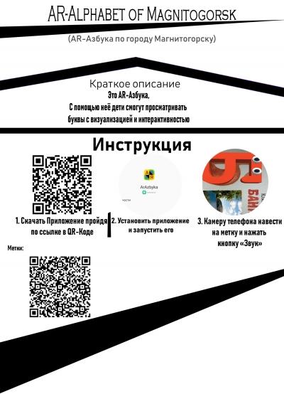 AR-Азбука по городу Магнитогорску