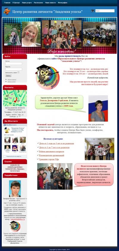 Центр развития личности «Академия успеха» ak-uspeha.ru