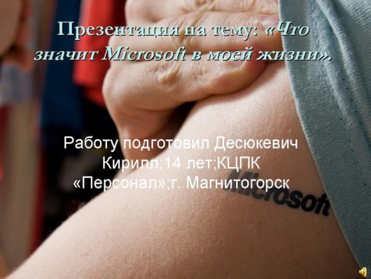Что значит Microsoft в моей жизни