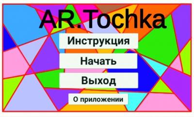 AR.Tochka
