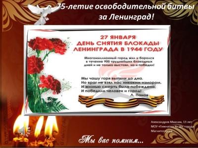 75-летие освободительной битвы за Ленинград!
