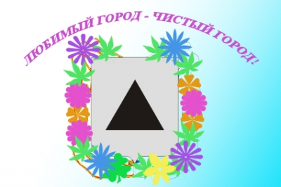 Знак экологичности г. Магнитогорска