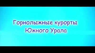 Горнолыжные трассы Южного Урала