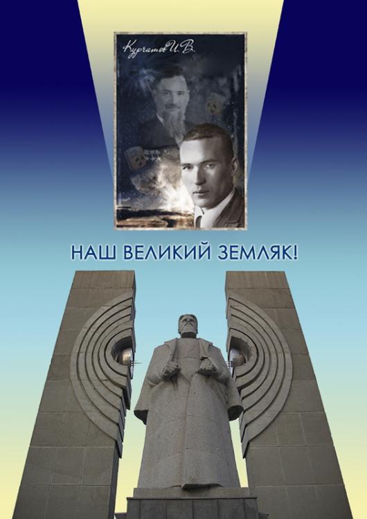 Плакат И.В. Курчатов