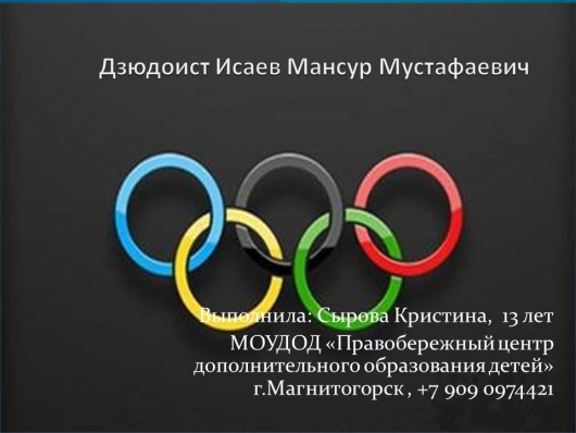 Дзюдоист Исаев Мансур Мустафаевич