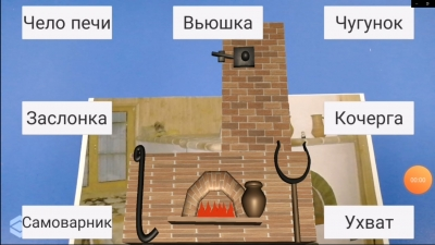 Обучающее приложение «Русская печь»