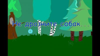 Сказочный лес | Не дразните собак…