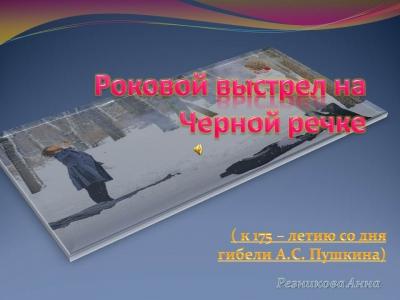 Роковой выстрел на Черной речке (к 175-летию со дня гибели А. С.Пушкина)