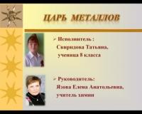 Царь металлов