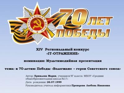 к 70-летию Великой Победы «Вологжане герои Советского Союза»