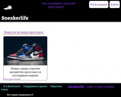 Сайт о кроссовках