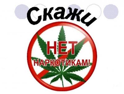 Нет наркотикам | Скажи НЕТ наркотикам