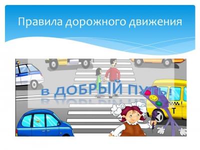 Правила дорожного движения: в добрый путь!