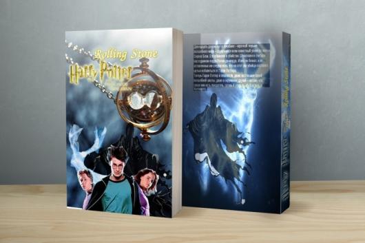 Дизайн обложки для любимой книги | Harry Potter And The Prisoner Of Azkaban