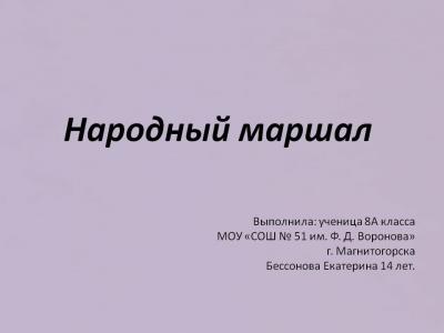 120-летие со дня рождения легендарного советского полководца, Маршала и четырежды Героя СС –Жукова