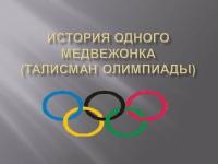 История одного медвежонка (талисман Олимпиады-80)