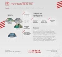 Дизайн страницы Web-сайта   Теплосервис