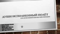 Души исполненный полет (к 90–летию великой балерины Майи Плисецкой)
