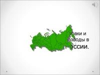 Браки и разводы в России