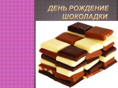 День рождения шоколадки