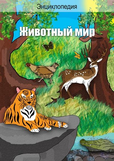 Дизайн обложки для любимой книги | Животный мир. Энциклопедия