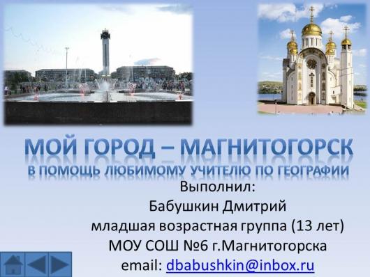 Мой город —Магнитогорск!