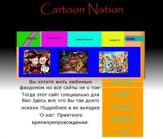 Дизайн страницы Web-сайта | Cartoon Nation